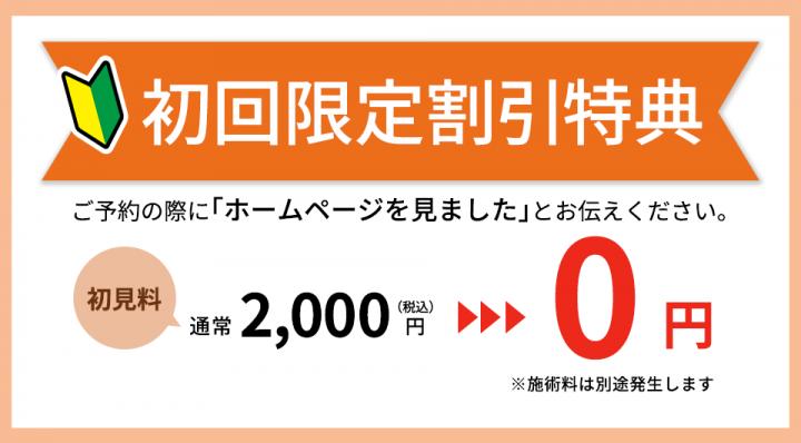 初回割引2000円