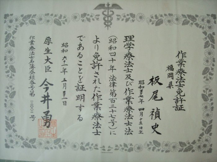 リハビリ国家資格免許