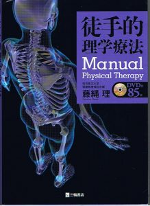 徒手的理学療法(Manual Physical Therapy)