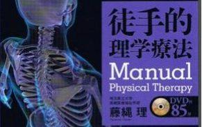 脊椎、四肢の問題に対する最先端の対処法徒手療法